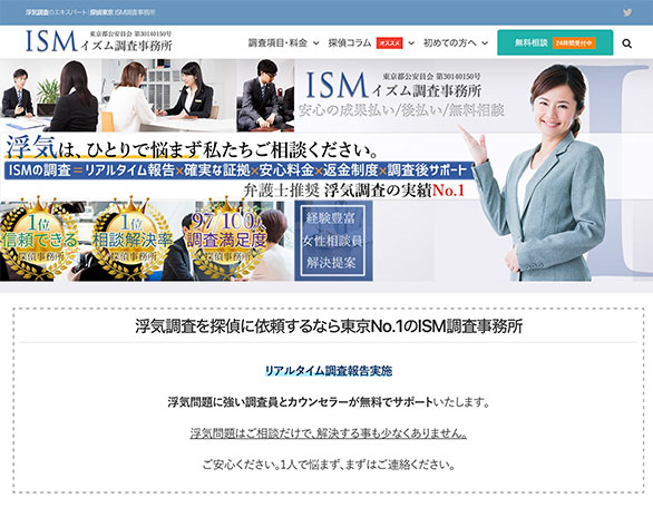 ISM調査事務所のHP