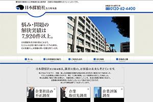 日本探偵社名古屋本部のHP