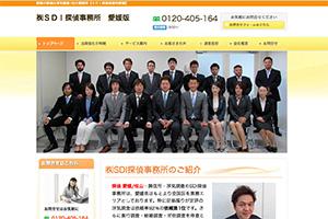 株式会社SDI探偵事務所 愛媛のHP