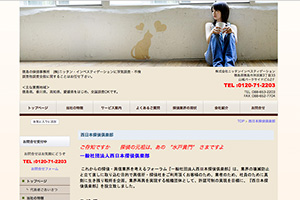一般社団法人 西日本探偵倶楽部のHP