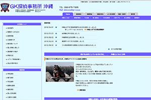 GK探偵事務所 沖縄のHP
