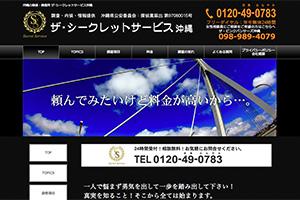 ザ・シークレットサービス沖縄のHP