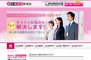 沖縄女性探偵社のHP