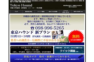 東京ハウンドのHP