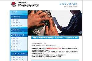 総合探偵社 アールジャパンのHP