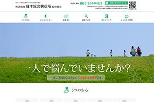 株式会社 日本総合興信所 仙台支社のHP