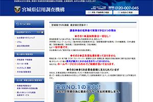 宮城県信用調査機構のHP