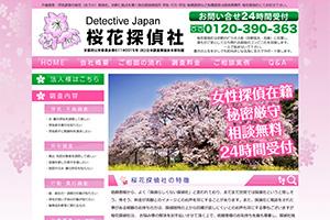 桜花探偵社 Detective japanのHP
