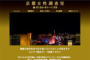 京都女性調査室のHP
