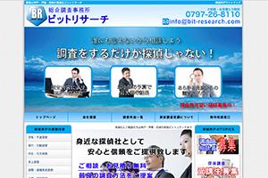 総合調査事務所 ビットリサーチ京都のHP