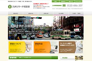 株式会社九州リサーチ相談室のHP