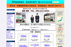 GK探偵事務所 九州のHP