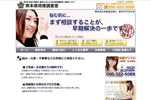 熊本県特捜調査室のHP