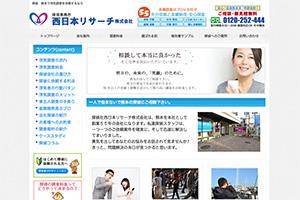 西日本リサーチ株式会社のHP