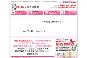 相川保子調査室熊本のHP