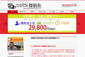 株式会社OTS探偵社のHP