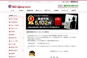 総合探偵社ガルエージェンシー広島中央のHP