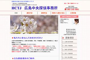 広島中央探偵事務所のHP