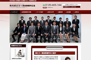 株式会社SDI探偵事務所 広島 のHP