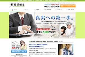 松村探偵社のHP