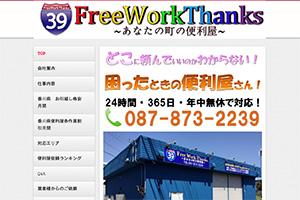 FreeWorkThanks フリーワークサンクスのHP