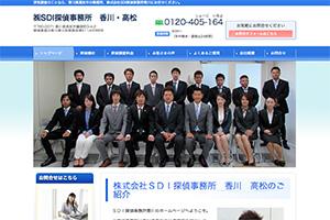 株式会社SDI探偵事務所 香川 のHP