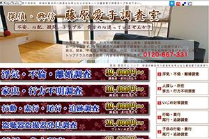 株式会社 藤原愛子調査室のHP