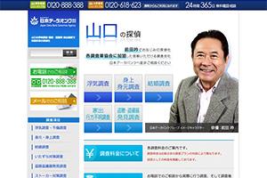 日本データバンク株式会社のHP
