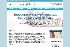 総合探偵社ダイヤモンドハートのHP