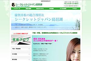 シークレットジャパン琵琶湖のHP