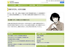 相沢京子調査室のHP
