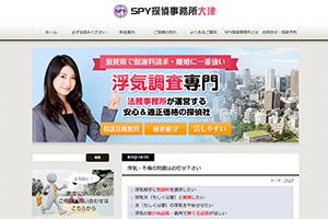 SPY探偵事務所 大津(あおい行政書士事務所)のHP
