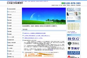 日本総合探偵事務所のHP