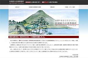 松岡総合法務事務所のHP