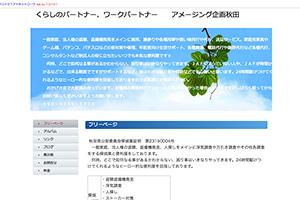 アメージング企画秋田のHP