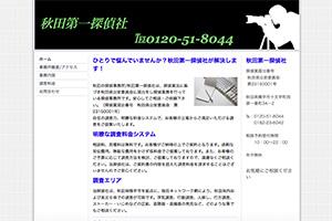 秋田第一探偵社のHP