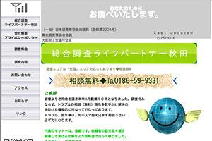 総合調査ライフパートナー秋田のHP