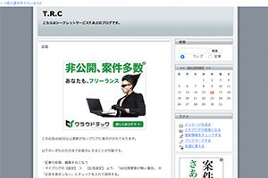 T.R.CのHP