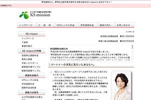 株式会社KsmissionのHP