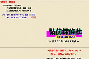 弘前探偵社のHP