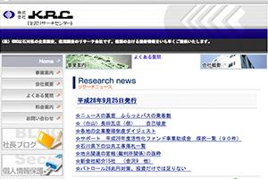 株式会社KRC金沢リサーチセンターのHP
