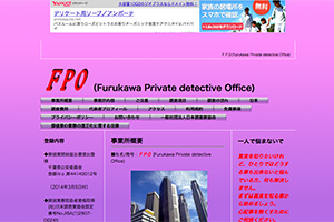 FPO  Furukawa Private detective OfficeのHP