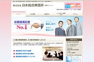 株式会社 日本総合興信所のHP