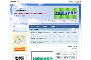 上田調査事務所のHP