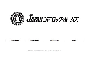 株式会社JAPANシャーロック・ホームズのHP