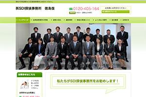 株式会社SDI探偵事務所 徳島 のHP