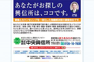 株式会社 中央興信所のHP