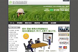 栃木県探偵興信所のHP