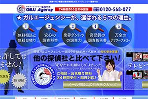 総合探偵社ガルエージェンシー福岡中央のHP