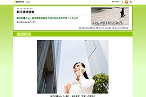 朝日経済調査のHP